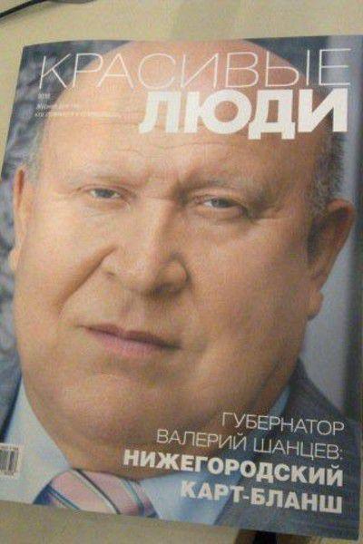 """журнал """"Красивые люди"""""""