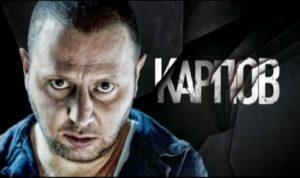 serial Karpov