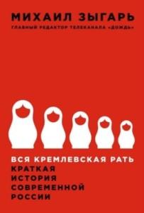 краткая история современной россии