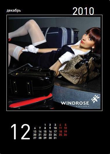 wr_calendar_2010_12_2009-12-21_12.14.58