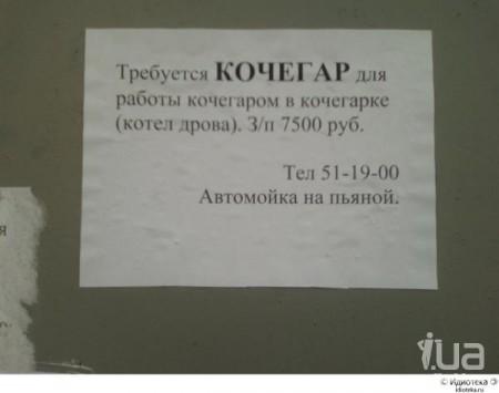 Объявление_кочегар