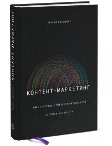 Content-marketing-3D